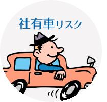 社有車のリスク