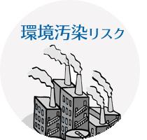 環境汚染のリスク